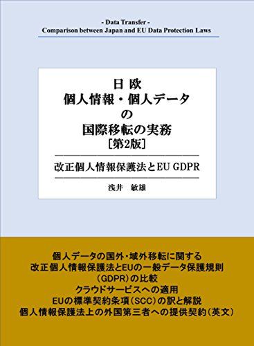 Data Transfer  Comparison between Japan and EU Data Protection Laws: Amended Japan Act on the Protection of Personal Information and EU GDPR  - Version 2 - (Japanese Edition)