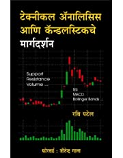 Technical Analysis Aani Candlesticksche Margdarshan - Guide to Technical Analysis & Candlesticks Marathi
