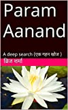 Param Aanand: A deep search (एक गहन खोज ) (Hindi Edition)