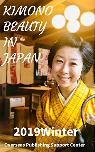 (Kimono Beauty in Japan: 2019Winter (English Edition))