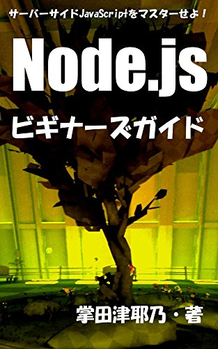 nodejs beginners guide: let master server side javascript primer series (libro books) (Japanese Edition)