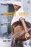 Adrishya Bharat