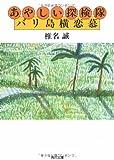 Ayashii tankentai Baritō yokorenbo