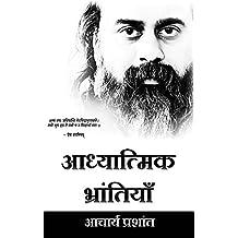 Adhyatmik Bhrantiyan (Hindi Edition)