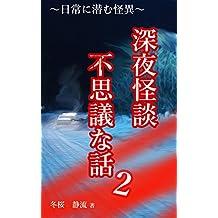 shinyakaidan fushiginahanashi ni: nichijyounihisomukaii shinyakaii (pyuafurou) (Japanese Edition)