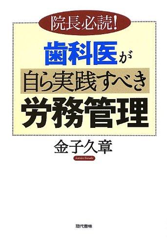 shikai-ga-mizukara-jissen-subeki-romu-kanri-incho-hitsudoku