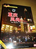 Journey in China -The Scenery in Chongqing DVD