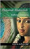 #10: சிந்தனை சிதறல்கள் - Tamil Kavithai: கவிதை தொகுப்பு (Tamil Edition)