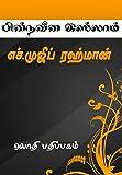 பின் நவீன இஸ்லாம் - Pin Naveena Islam (Tamil Edition)