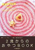 3do no shokuji o oginau 2sai karano oyatsu book