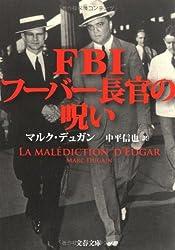 FBIフーバー長官の呪い (文春文庫)