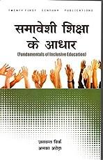 Fundamentals of Inclusive Education (Hindi)