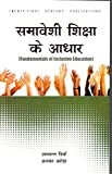 Fundamentals of Inclusive Education (Hindi)