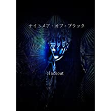 nightmare of black (Japanese Edition)