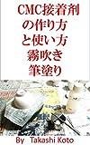 Shiemushinotukurikatatotukaikaka (Japanese Edition)