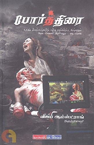 போர்த்திரை | PORTHIRAI: கட்டுரைகள் | ESSAYS (Tamil Edition)