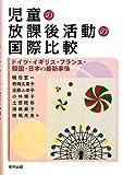 Jidō no hōkago katsudō no kokusai hikaku : doitsu igirisu furansu kankoku nihon no saishin jijō