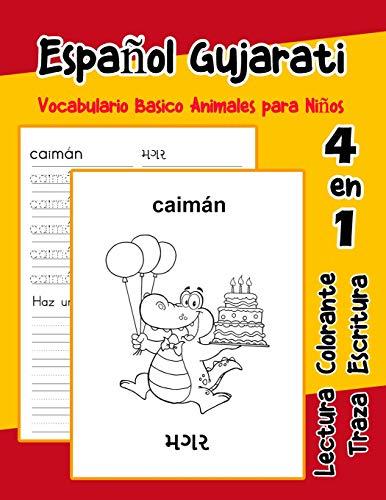 cabulario Basico Animales para Niños: Vocabulario en Espanol Gujarati de preescolar kínder primer Segundo Tercero grado (Vocabulario animales para niños en español, Band 29) ()