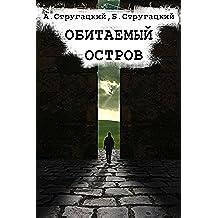 Обитаемый остров (Russian Edition)