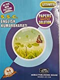 Uttam 10th SSC English Kumarbharti Papers with Solution 2018 (English Medium)