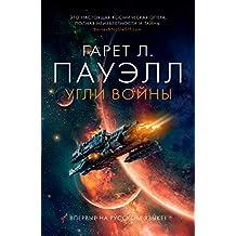 Угли войны (Звезды новой фантастики) (Russian Edition)