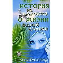 История на ладошке о жизни одной крошки (Russian Edition)