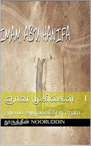 ஞான முகில்கள் - 1 : இமாம் அபூஹனீஃபா (ரஹ்) (Tamil Edition) por நூருத்தீன் Nooruddin