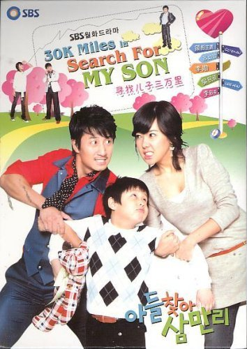 30K MILES IN SEARCH FOR MY SON KOREAN DRAMA 9 DVDs w/English Subtitles