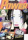 Image de Manga Power 26