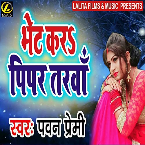 Bhet Kara Pipar Tarva