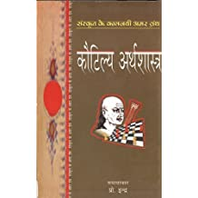 Kautilya Arthshastra (Hindi) (Hindi Edition)