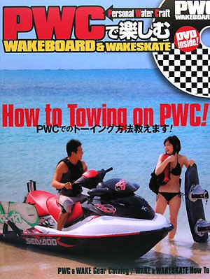 pwcpersonal-water-craftwakeboard-wakeskate