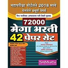 SAIMkatta 72000 Mega Bharti 42 Paper Set