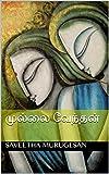 முல்லை வேந்தன் (Tamil Edition)