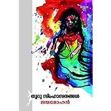 നൂറു സിംഹാസനങ്ങൾ (Malayalam Novel)