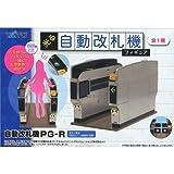 Maßstab 1/12 PG-R Omron Fahrkarte Gate IC-Karten-Diorama-Modell, das zusammen mit Taito glänzend automatische Fahrkart