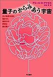 Ryōshi no karamiau uchū : Tensai butsurigakusha o nayamaseta soryūshi no honpōna furumai