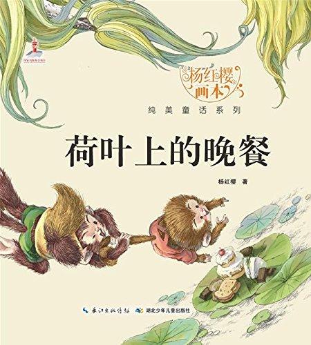 杨红樱画本•纯美童话系列:荷叶上的晚餐