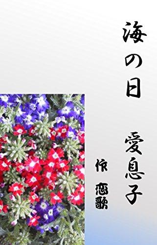 uminohiaimusuko (Japanese Edition)