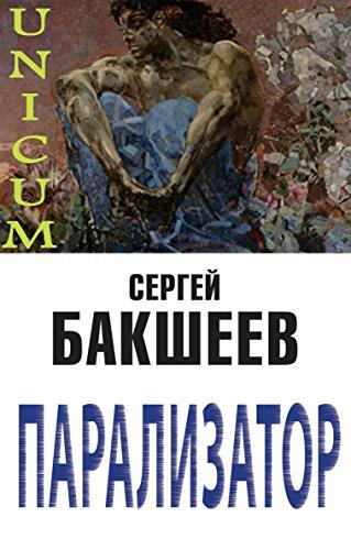 Amazon kindle descargar libros de texto Paralizator (Russian/Spanish edition) (UNICUM nº 3) B00WRAXI6O PDF RTF