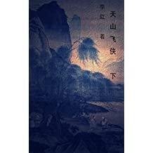 The sky walker Vol 2: Simplified Chinese Edition (Legend of Zu) (English Edition)