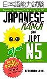 Japanese Kanji for JLPT N5: Master the Japanese Language Proficiency Test N5 (English Edition)