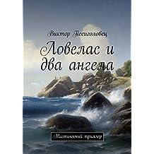 Ловелас и два ангела: Мистический триллер (Russian Edition)