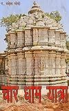 Char Dham Yatra (चार धाम यात्रा) (Hindi Edition)