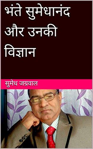भंते सुमेधानंद और उनकी विज्ञान (भाग Book 1) (Hindi Edition) por सुमेध जग्रवाल