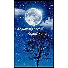 காற்றோடு ரகசிய மொழிகள்...!!! (Tamil Edition)