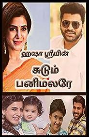 சுடும் பனிமலரே (Tamil Edition)
