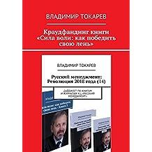 Краудфандинг книги «Сила воли: как победить свою лень» (Russian Edition)