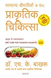 Diet Cure For Common Ailments (Hindi) (Hindi Edition)