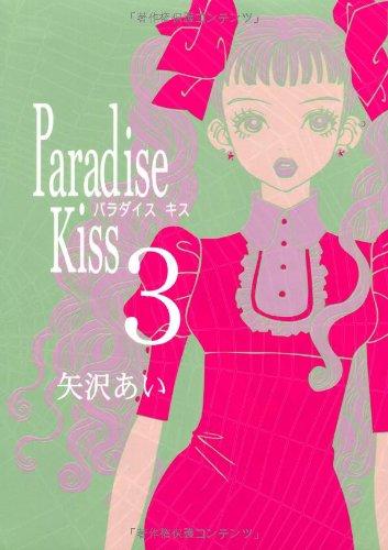 Paradise Kiss Vol. 3 (Paradaisu Kissu) (in Japanese)
